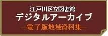 江戸川区立図書館デジタルアーカイブ