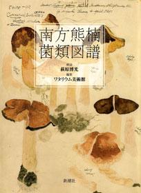 【おすすめ図鑑】南方熊楠 菌類図譜
