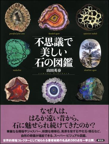 【おすすめ図鑑】不思議で美しい石の図鑑