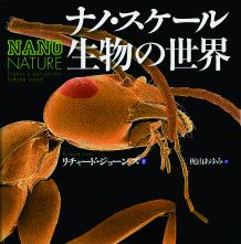 【おすすめ図鑑】ナノ・スケール生物の世界