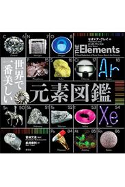 【おすすめ図鑑】世界で一番美しい元素図鑑