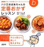 NHK「きょうの料理ビギナーズ」ハンドブック