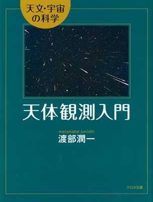 天体観測入門 天文・宇宙の科学