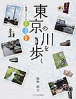 東京の川を歩く ~地図でたどる里川・用水・緑道